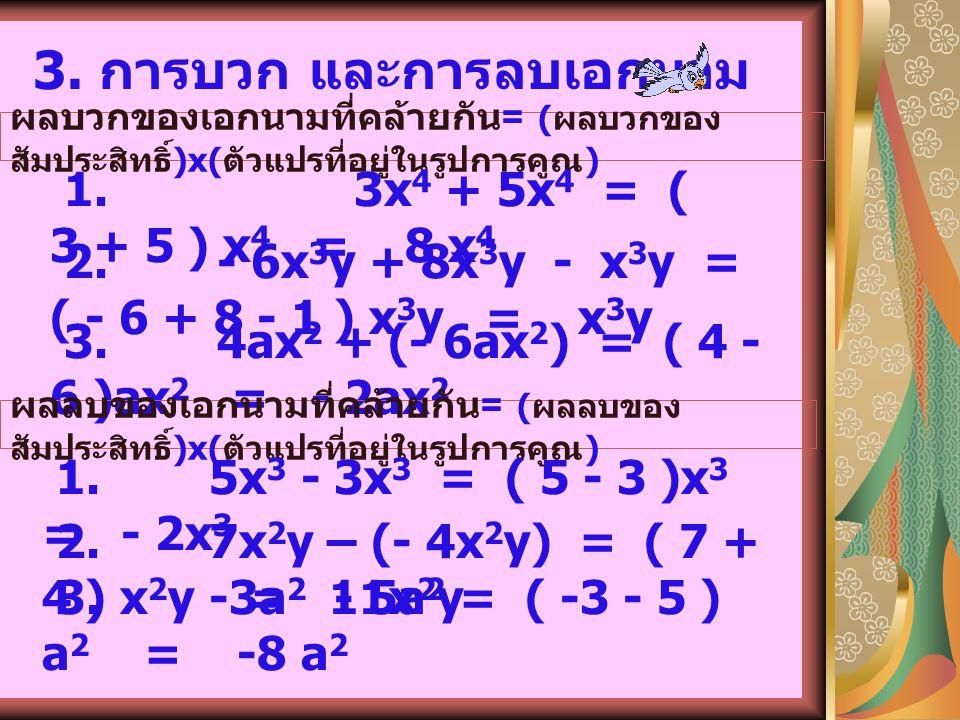 1. การบวก การลบ เอกนาม เอกนามคล้าย คือ เอกนามที่มีสมบัติดังนี้ 1) มีตัวแปรชุดเดียวกัน 2) เลขชี้กำลังของตัวแปรที่ เหมือนกันต้องเท่ากัน เช่น 1) 3x + 5x