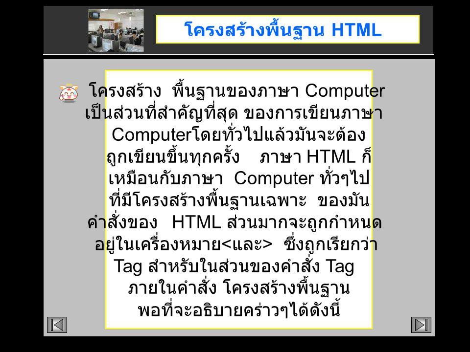 โครงสร้าง พื้นฐานของภาษา Computer เป็นส่วนที่สำคัญที่สุด ของการเขียนภาษา Computer โดยทั่วไปแล้วมันจะต้อง ถูกเขียนขึ้นทุกครั้ง ภาษา HTML ก็ เหมือนกับภา