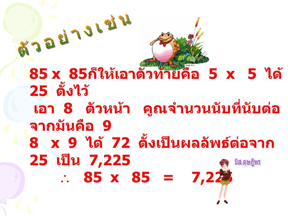 1.ถ้าเอาเลข 99 หารเลข ตั้งแต่ 3 หลักขึ้นไปเลขหลักร้อย ตัว หน้าของ ตัวตั้งเป็นผลลัพธ์ 2.