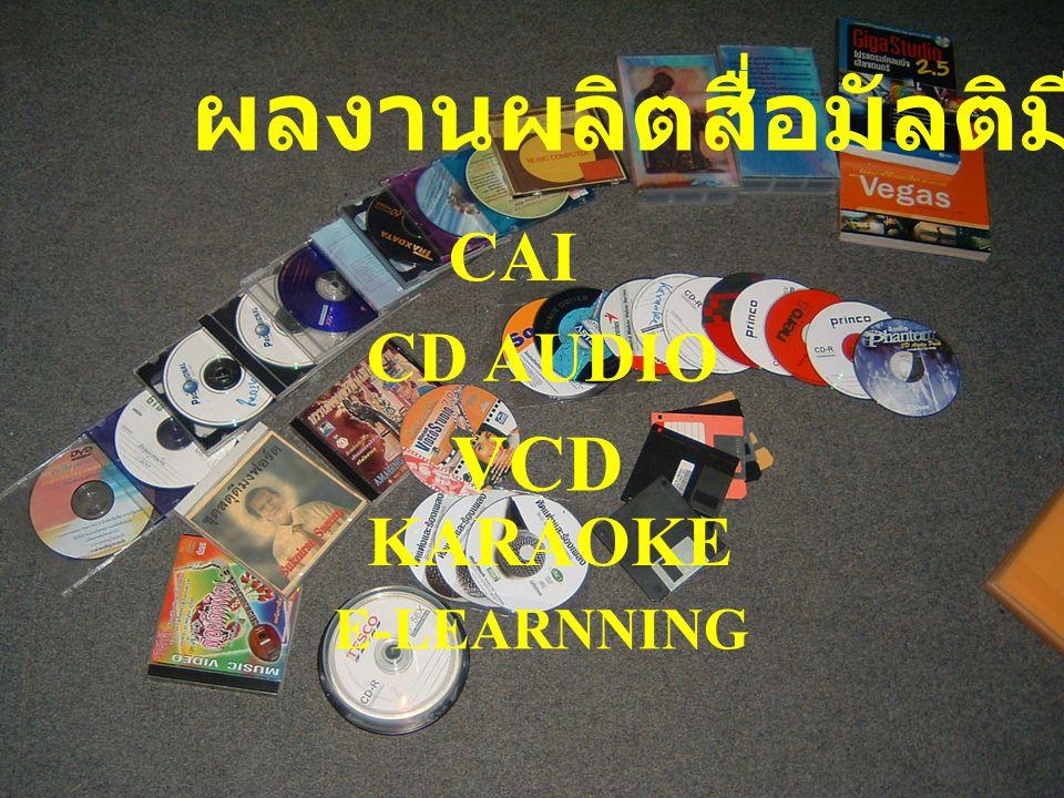 ผลงานผลิตสื่อมัลติมีเดีย CAI CD AUDIO VCD KARAOKE E-LEARNNING