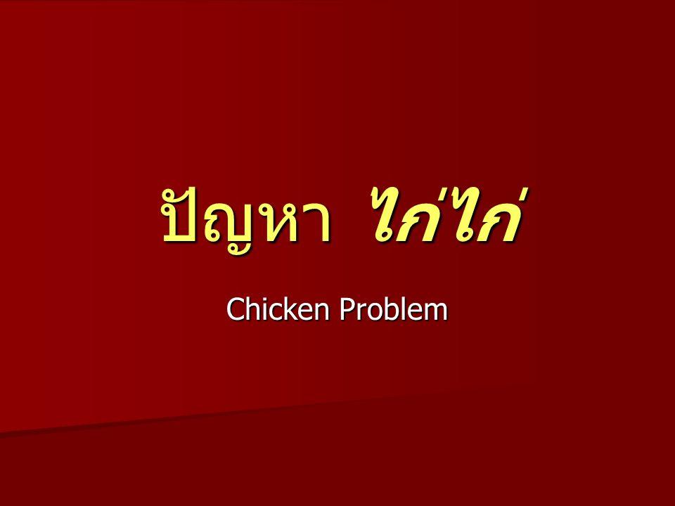 สมมุติว่า หนึ่งปัญหา เปรียบ เสมือน... แม่ไก่หนึ่งตัว ที่พร้อมจะ ออกไข่ ทุกวัน วันละ หนึ่ง ฟอง