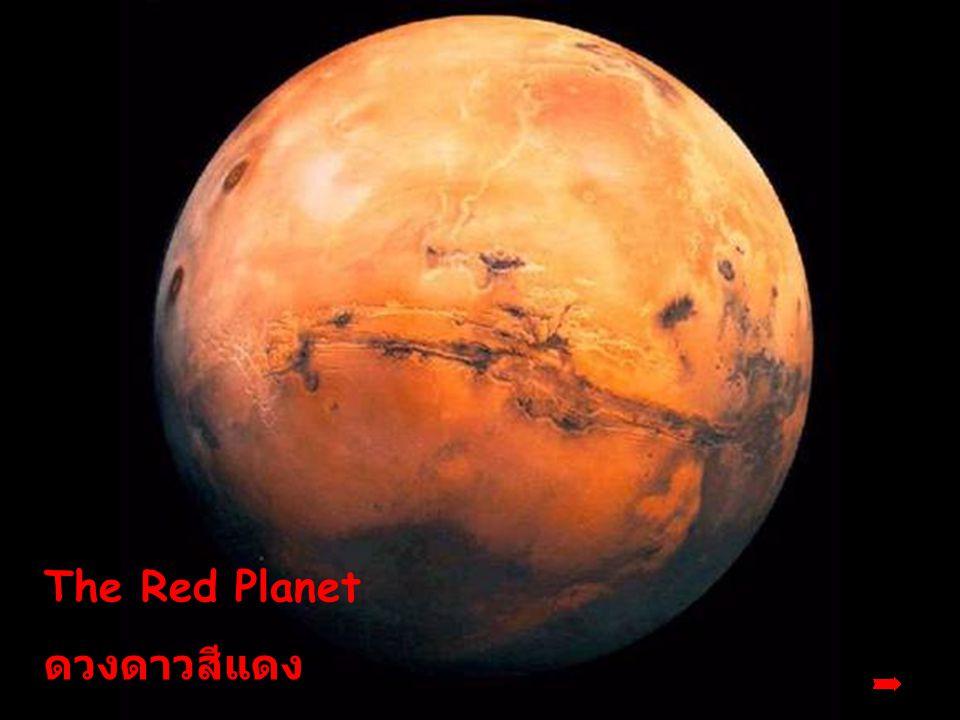 Mars ดาวอังคาร Known as the Red Planet, it's about to appear in spectacular fashion! รู้จักกันดีว่าเป็นดวงดาวสีแดง แ ละได้ฤกษ์ที่จะ ปรากฏให้เห็นด้วยตา