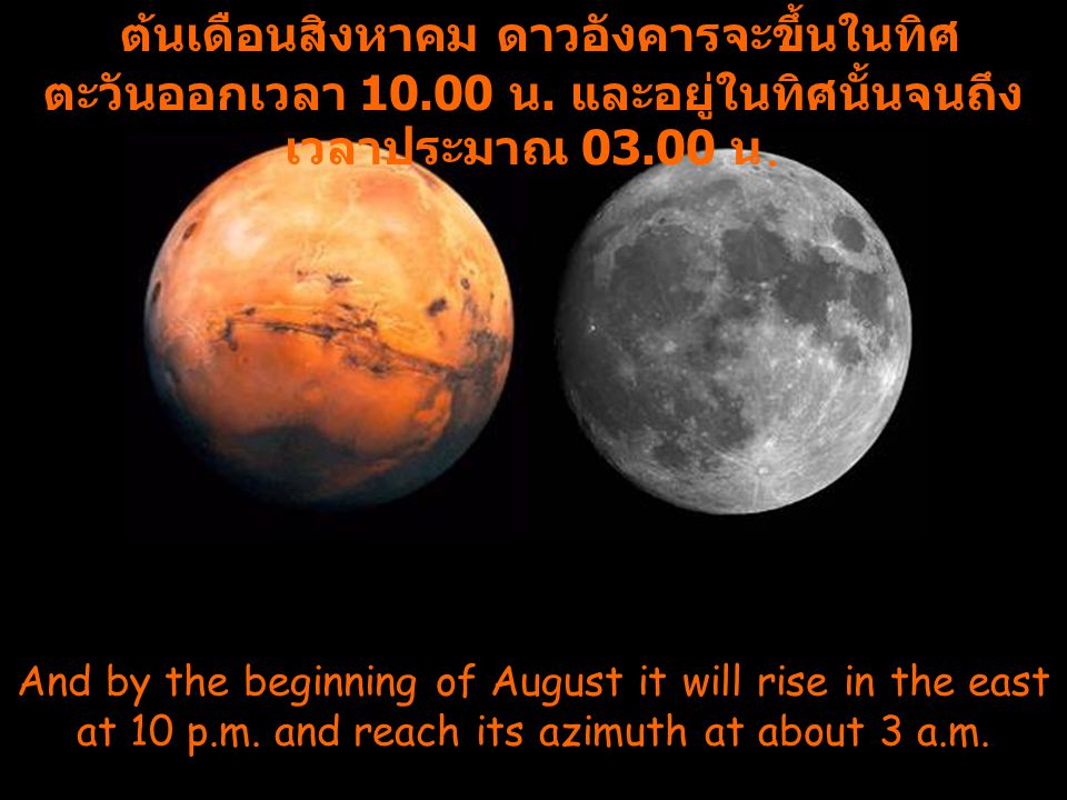 To the naked eye Mars will look as large as the full moon.