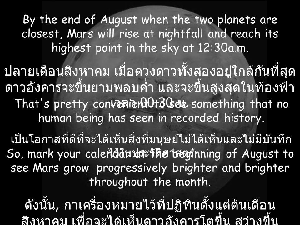 ต้นเดือนสิงหาคม ดาวอังคารจะขึ้นในทิศ ตะวันออกเวลา 10.00 น. และอยู่ในทิศนั้นจนถึง เวลาประมาณ 03.00 น. And by the beginning of August it will rise in th