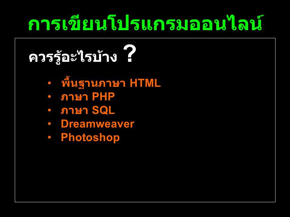 การเขียนโปรแกรมออนไลน์ พื้นฐานภาษา HTML ภาษา PHP ภาษา SQL Dreamweaver Photoshop ควรรู้อะไรบ้าง ?
