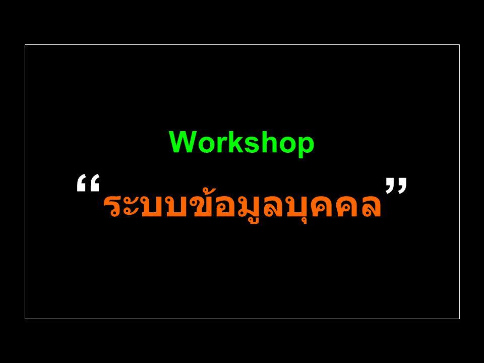 """Workshop """" ระบบข้อมูลบุคคล """""""