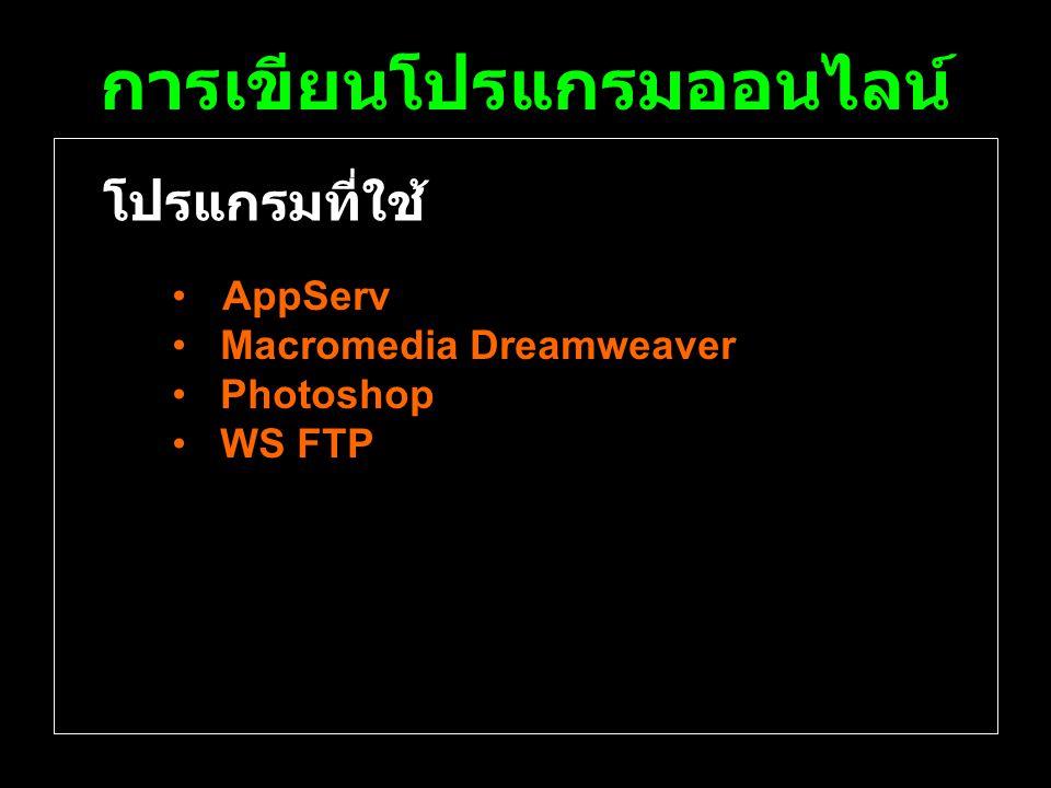 การเขียนโปรแกรมออนไลน์ AppServ Macromedia Dreamweaver Photoshop WS FTP โปรแกรมที่ใช้