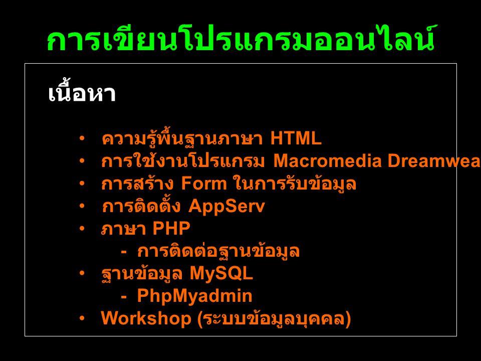 การเขียนโปรแกรมออนไลน์ ความรู้พื้นฐานภาษา HTML การใช้งานโปรแกรม Macromedia Dreamweaver การสร้าง Form ในการรับข้อมูล การติดตั้ง AppServ ภาษา PHP - การต