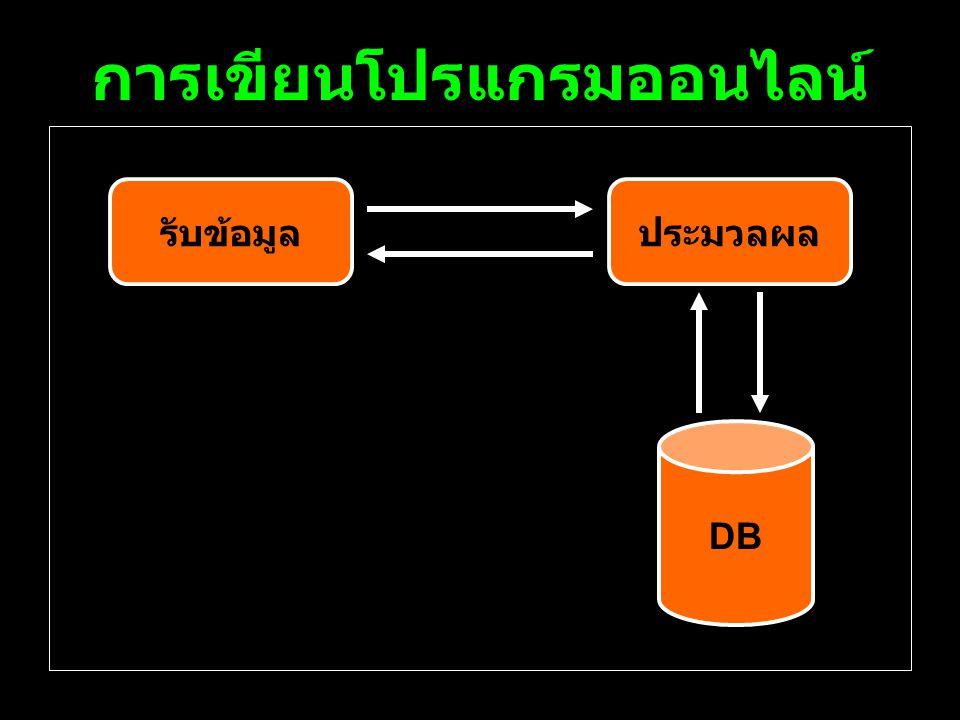 การเขียนโปรแกรมออนไลน์ รับข้อมูลประมวลผล DB