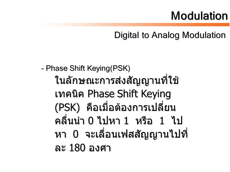 Modulation Digital to Analog Modulation Digital to Analog Modulation - Phase Shift Keying(PSK) ในลักษณะการส่งสัญญานที่ใช้ เทคนิค Phase Shift Keying (P