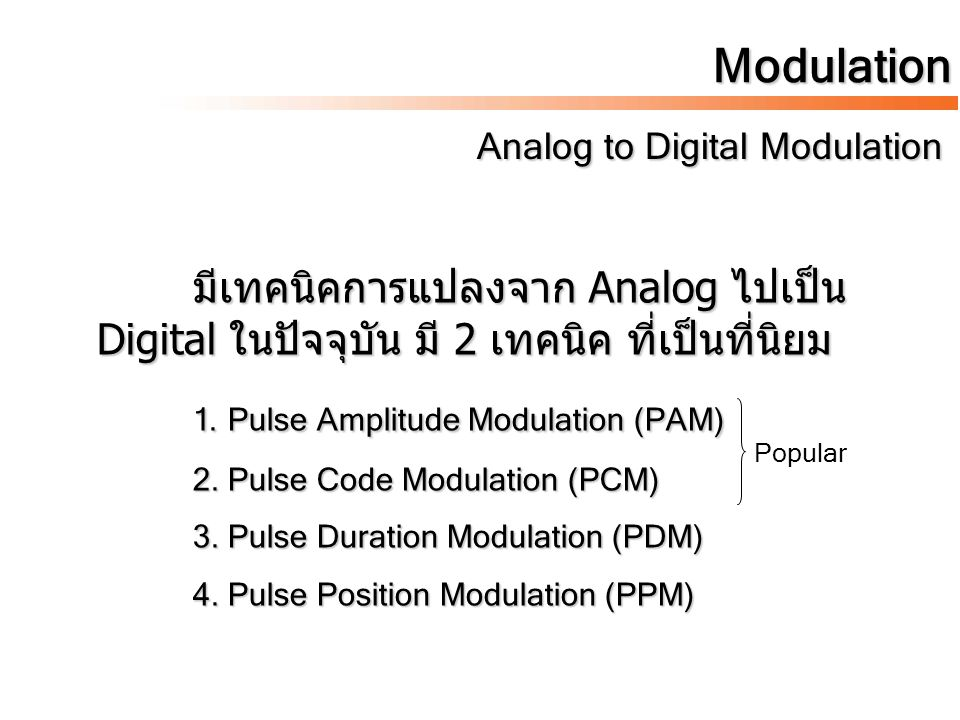 Modulation Analog to Digital Modulation Analog to Digital Modulation มีเทคนิคการแปลงจาก Analog ไปเป็น Digital ในปัจจุบัน มี 2 เทคนิค ที่เป็นที่นิยม 1.