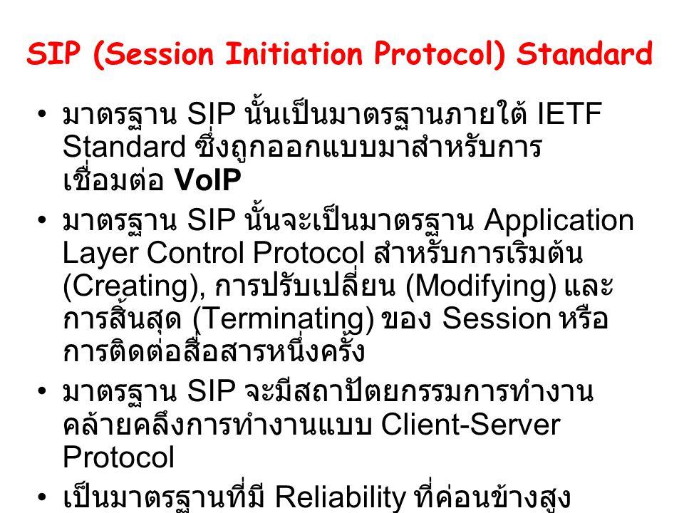 SIP (Session Initiation Protocol) Standard มาตรฐาน SIP นั้นเป็นมาตรฐานภายใต้ IETF Standard ซึ่งถูกออกแบบมาสำหรับการ เชื่อมต่อ VoIP มาตรฐาน SIP นั้นจะเ