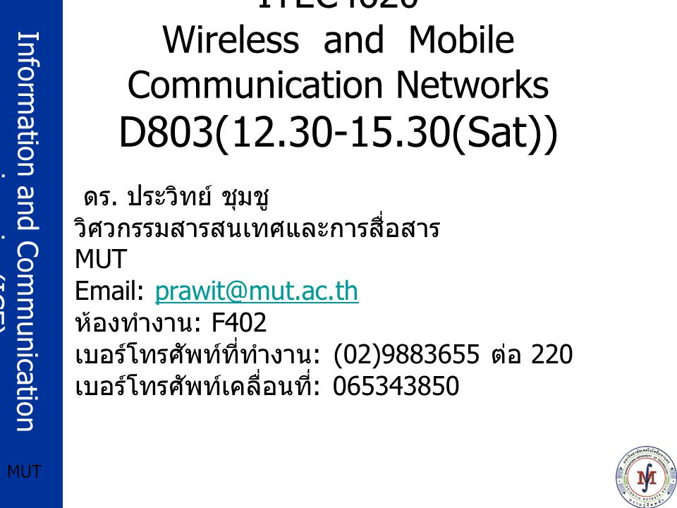 Information and Communication engineering(ICE) MUT แบบฝึกหัด จงตอบคำถามต่อไปนี้พร้อมอธิบายเหตผล a.