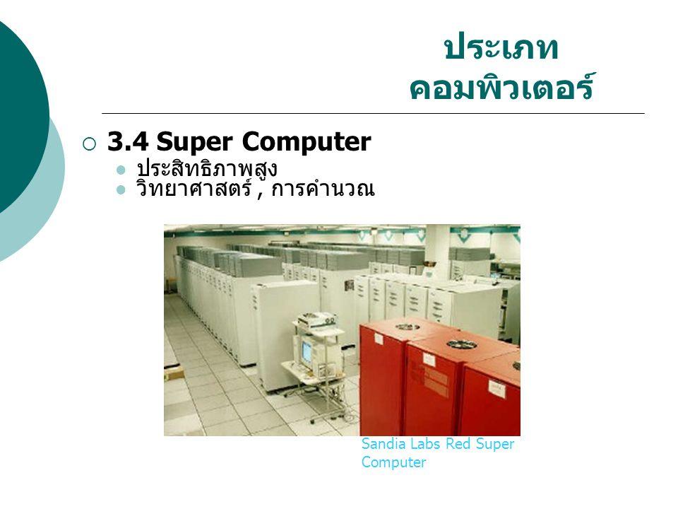 ประเภท คอมพิวเตอร์  3.4 Super Computer ประสิทธิภาพสูง วิทยาศาสตร์, การคำนวณ Sandia Labs Red Super Computer