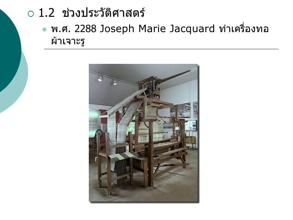  1.2 ช่วงประวัติศาสตร์ พ. ศ. 2365 Charles Babbage Difference Engine Analytical Engine