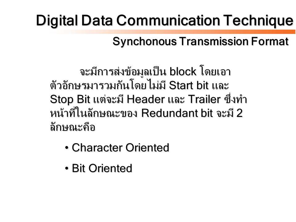 Digital Data Communication Technique Synchonous Transmission Format จะมีการส่งข้อมูลเป็น block โดยเอา ตัวอักษรมารวมกันโดยไม่มี Start bit และ Stop Bit
