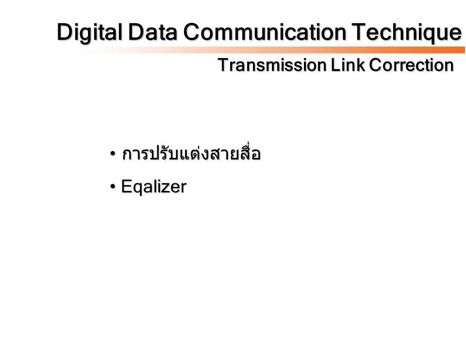Digital Data Communication Technique Transmission Link Correction การปรับแต่งสายสื่อ การปรับแต่งสายสื่อ Eqalizer Eqalizer