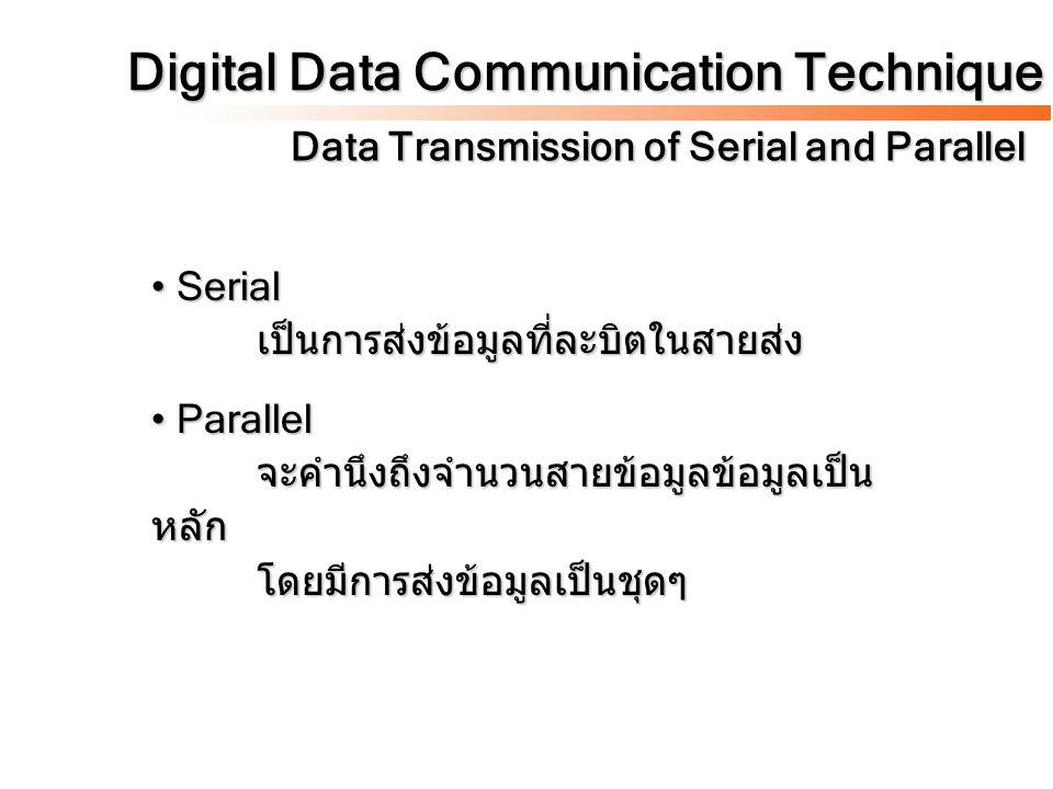 Serial เป็นการส่งข้อมูลที่ละบิตในสายส่ง Serial เป็นการส่งข้อมูลที่ละบิตในสายส่ง Parallel จะคำนึงถึงจำนวนสายข้อมูลข้อมูลเป็น หลัก โดยมีการส่งข้อมูลเป็น