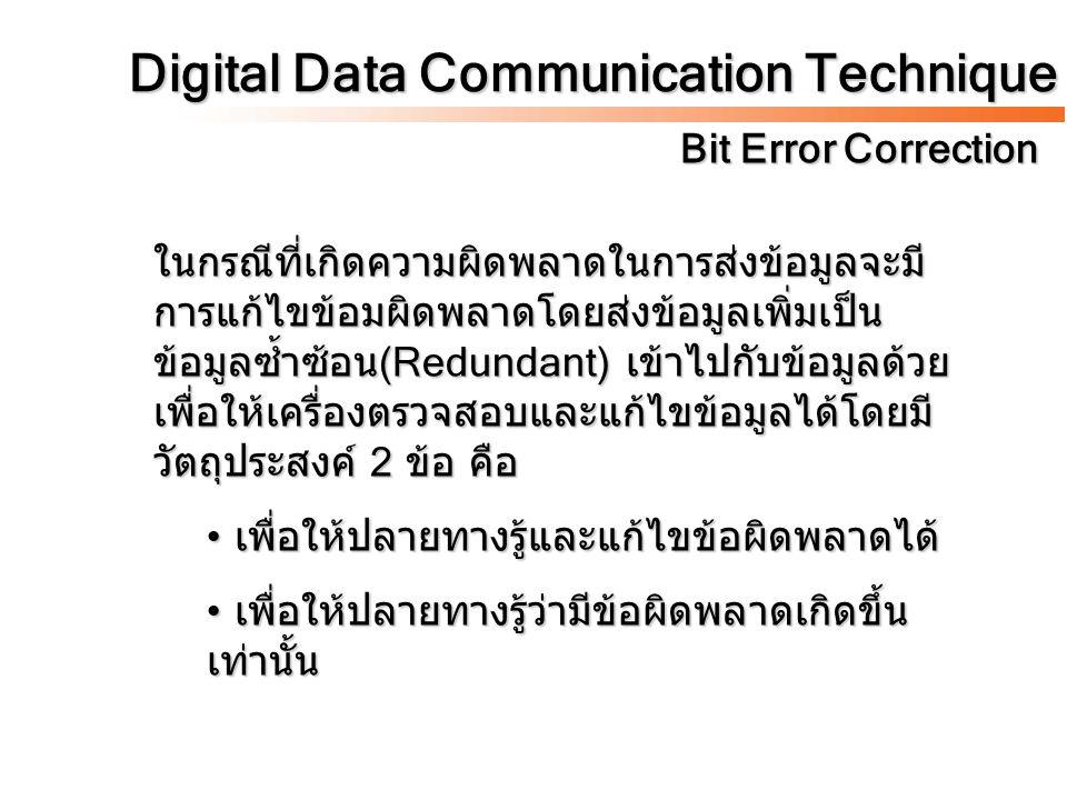 Digital Data Communication Technique Bit Error Correction ในกรณีที่เกิดความผิดพลาดในการส่งข้อมูลจะมี การแก้ไขข้อมผิดพลาดโดยส่งข้อมูลเพิ่มเป็น ข้อมูลซ้