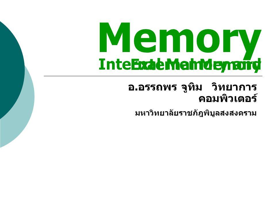 ทั่วๆไปกับหน่วยความจำ - หน่วยความจำภายในเป็น หน่วยความจำที่ระบบ คอมพิวเตอร์มีความจำเป็นอย่าง ยิ่งยวดในการทำงานร่วมกัน ตลอดเวลา - หน่วยความจำภายนอก เป็น หน่วยความจำที่ระบบใช้ในการ เก็บข้อมูลถาวร