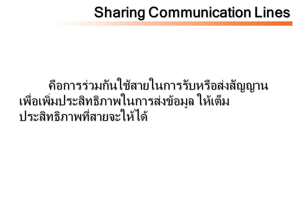 Sharing Communication Lines ต.ย.