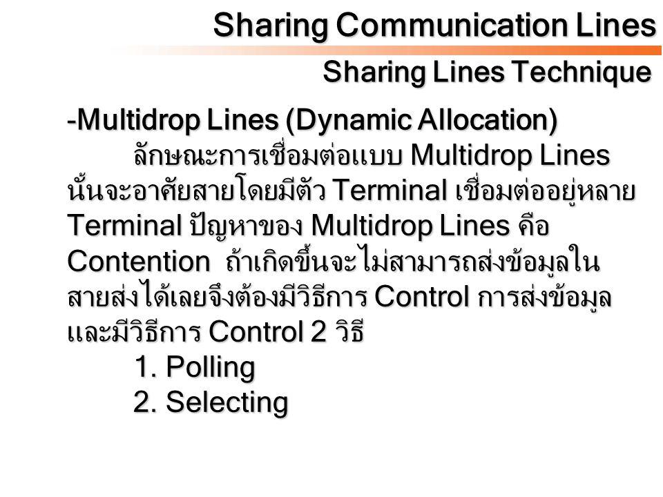 -Multidrop Lines (Dynamic Allocation) ลักษณะการเชื่อมต่อแบบ Multidrop Lines นั้นจะอาศัยสายโดยมีตัว Terminal เชื่อมต่ออยู่หลาย Terminal ปัญหาของ Multid