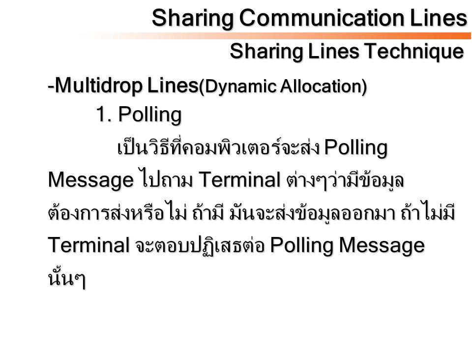 -Multidrop Lines (Dynamic Allocation) 1. Polling เป็นวิธีที่คอมพิวเตอร์จะส่ง Polling Message ไปถาม Terminal ต่างๆว่ามีข้อมูล ต้องการส่งหรือไม่ ถ้ามี ม