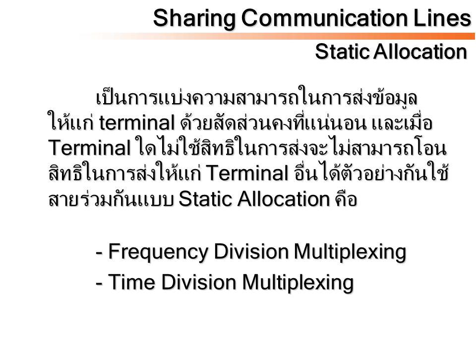 จะแบ่งความสามารถในการส่งข้อมูลเมื่อได้ร้อง ขอจาก Terminal เท่านั้นโดยมีลักษณะการแบ่ง ความสามารถในการส่งได้หลายลักษณะเช่น - Multidrop Line - Statistical TDM Sharing Communication Lines Dynamic Allocation