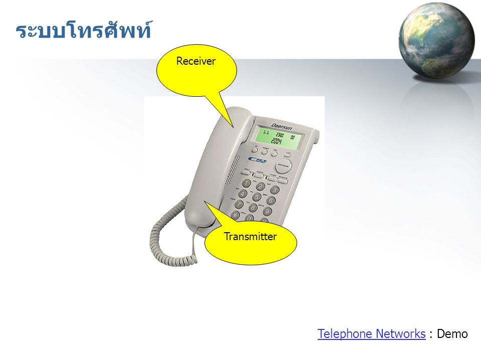 A simple telephone