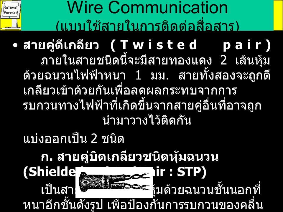 สื่ออุปกรณ์ในการสื่อสาร (Transmission Media) Wire Communication ( แบบใช้สายใน การติดต่อสื่อสาร ) Wireless Communication ( แบบไม่ใช้ สายในการติดต่อสื่อ