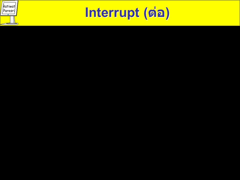 Interrupt ( ต่อ )