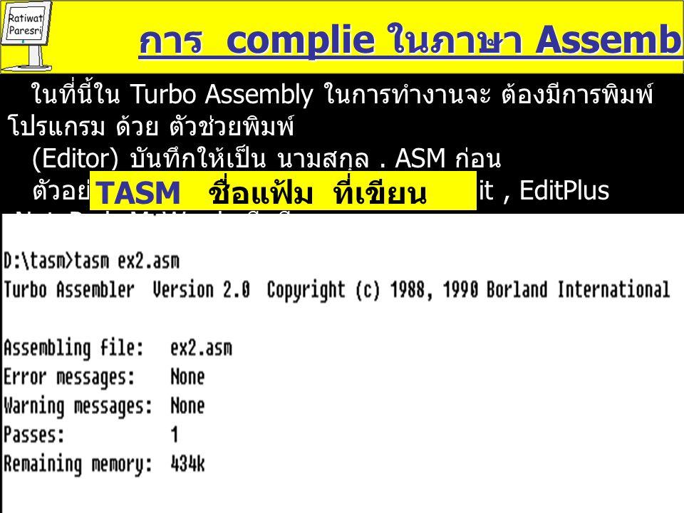 ในที่นี้ใน Turbo Assembly ในการทำงานจะ ต้องมีการพิมพ์ โปรแกรม ด้วย ตัวช่วยพิมพ์ (Editor) บันทึกให้เป็น นามสกุล.