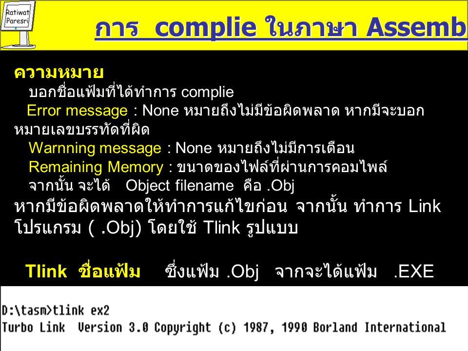 หากต้องการ Compile เพื่อดูรหัสคำสั่งเลขฐาน 16 ต้องทำ การ Compile ด้วยรูปแบบ ดังนี้ TASM ชื่อแฟ้ม ที่เขียนด้วย Editor.ASM -L การ complie ในภาษา Assembly จะได้ แฟ้ม Listing File คือ.LST ซึ่งสามารถดู รหัสคำสั่งเลขฐาน 16 ได้ เช่น