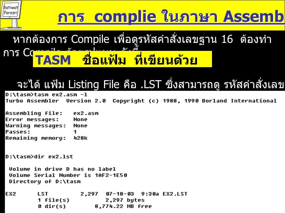 Function ต่างๆ ฟังก์ชั่นที่ 1: – Single-key Input InputAH = 01h OutputAL = รหัสแอสกี ถ้ามีการกด คีย์ตัวอักษร = 0 ถ้าไม่มีการกดคีย์ ตัวอักษร ฟังก์ชั่นที่ 2: – Display a Character InputAH = 02h DL = รหัสแอสกีของตัวอักขระ ที่จะแสดงผล OutputAL = รหัสแอสกีของตัวอักขระ ที่แสดงผล Interrupt
