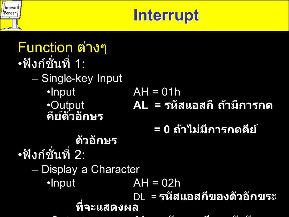Function ต่างๆ ตัวอย่าง Mov AH,1 INT21h ------------------------------------------------------- MovAH,2 MovDL,'?' INT21h ------------------------------------------------------- Interrupt ( ต่อ )
