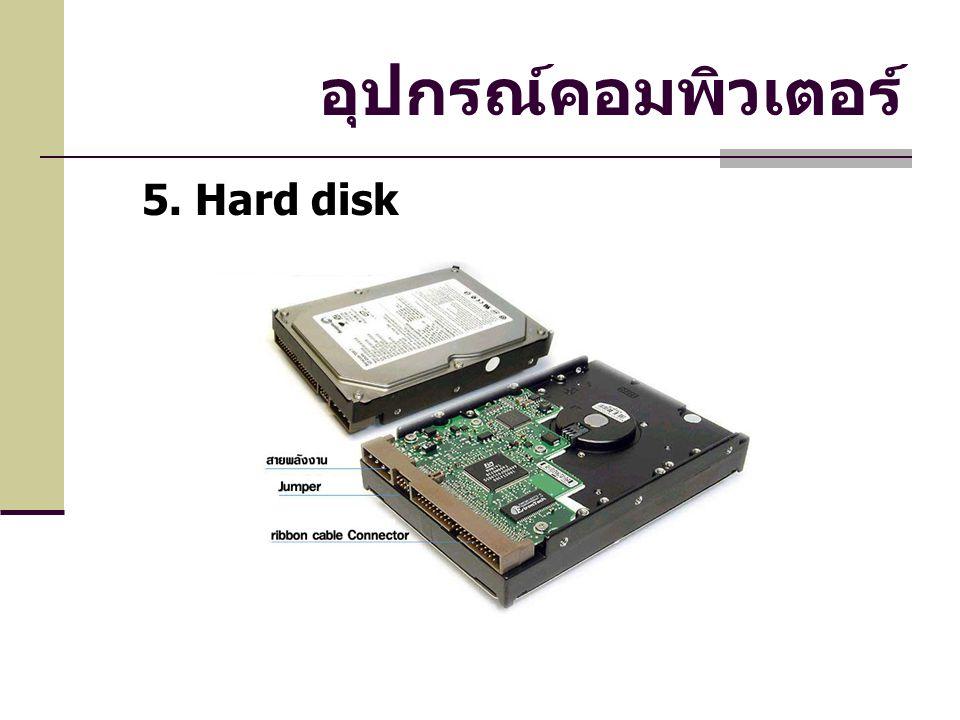 อุปกรณ์คอมพิวเตอร์ 5. Hard disk
