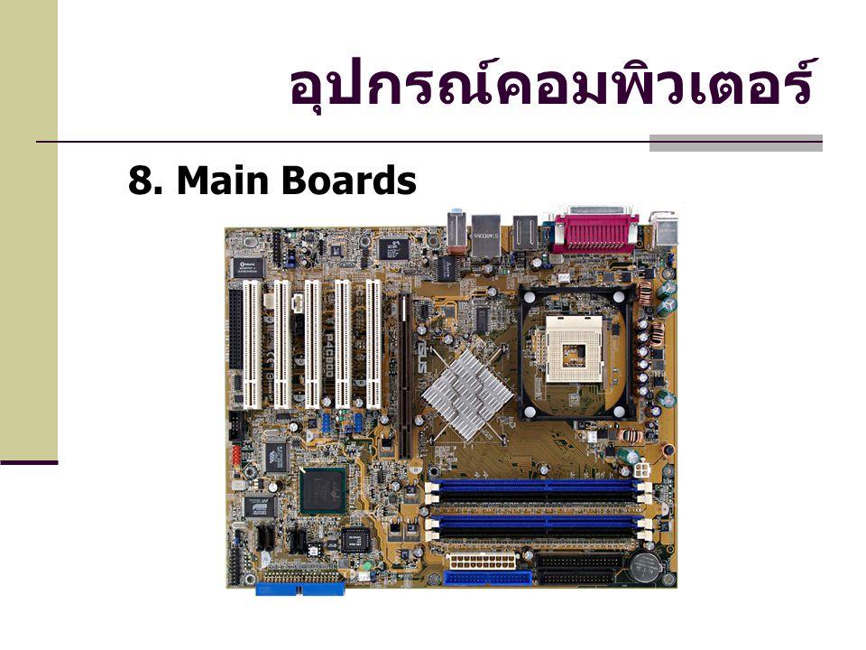 อุปกรณ์คอมพิวเตอร์ 8. Main Boards