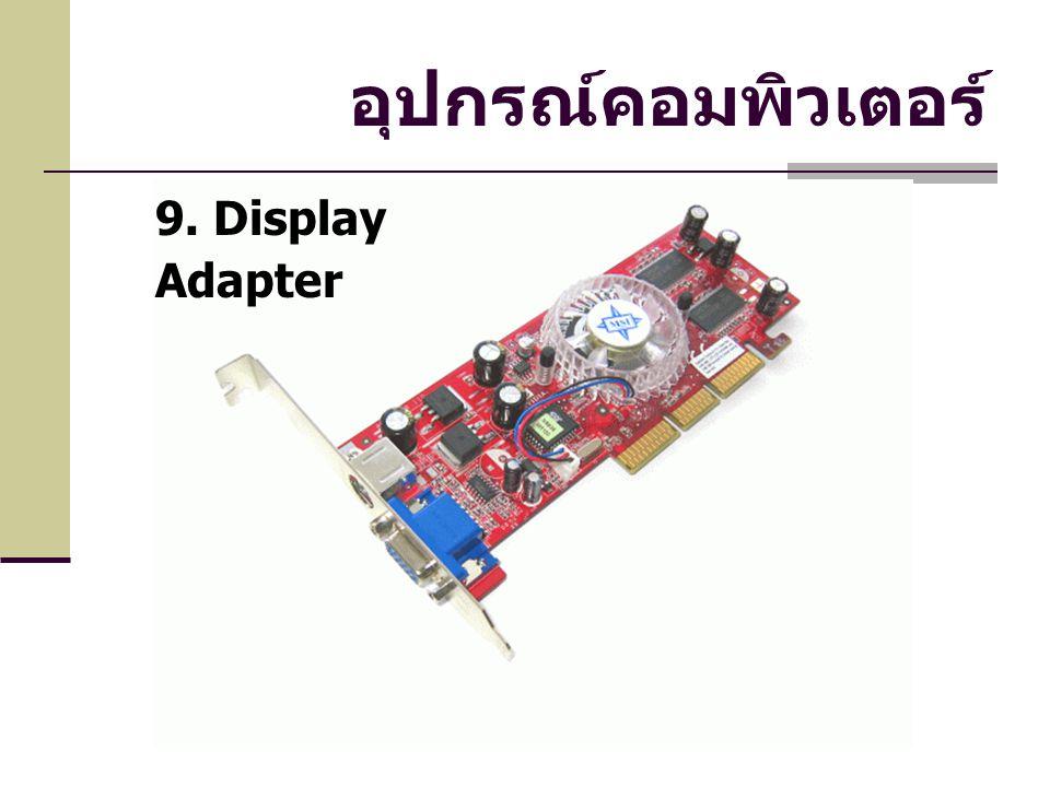 อุปกรณ์คอมพิวเตอร์ 9. Display Adapter