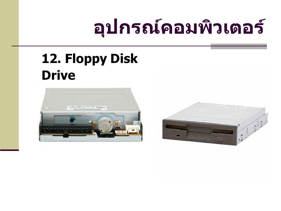 อุปกรณ์คอมพิวเตอร์ 12. Floppy Disk Drive