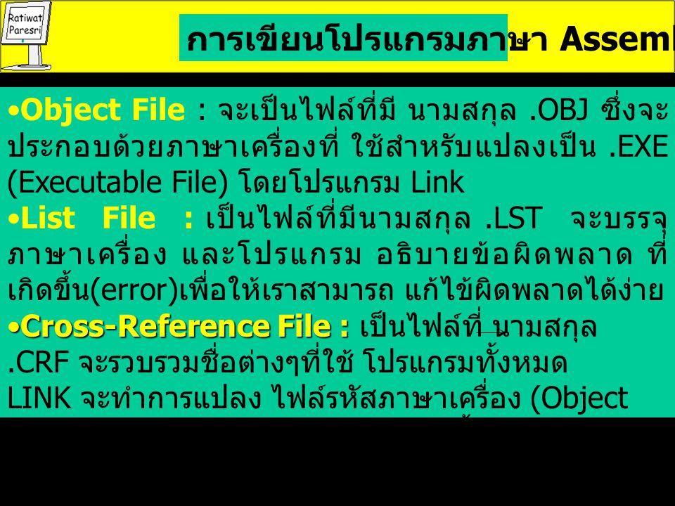 การเขียนโปรแกรมภาษา Assembly Object File : จะเป็นไฟล์ที่มี นามสกุล.OBJ ซึ่งจะ ประกอบด้วยภาษาเครื่องที่ ใช้สำหรับแปลงเป็น.EXE (Executable File) โดยโปรแ