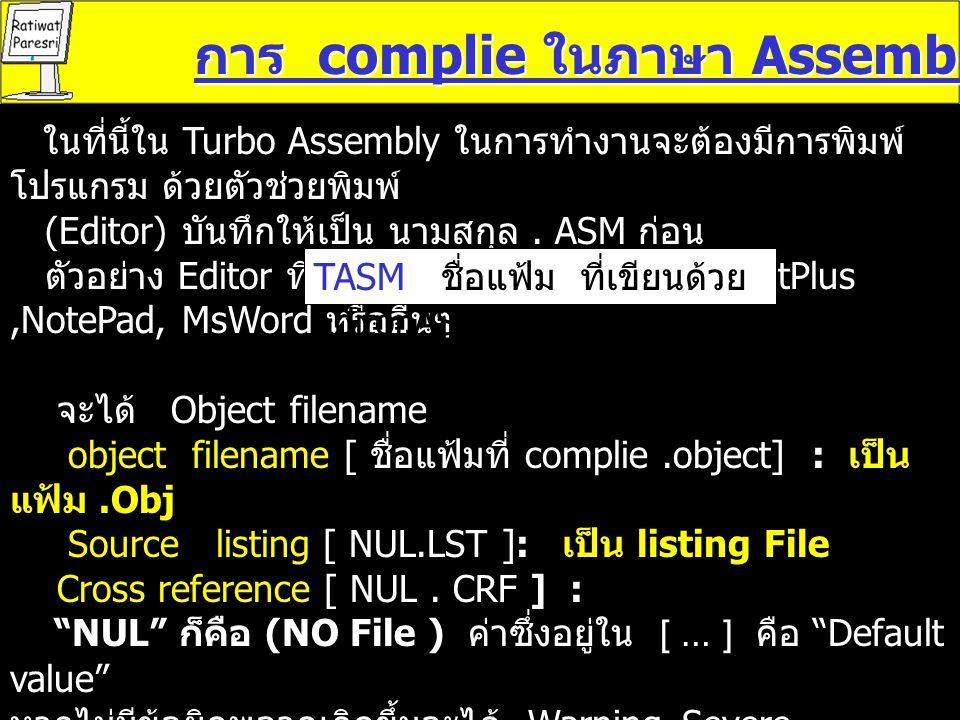 ในที่นี้ใน Turbo Assembly ในการทำงานจะต้องมีการพิมพ์ โปรแกรม ด้วยตัวช่วยพิมพ์ (Editor) บันทึกให้เป็น นามสกุล. ASM ก่อน ตัวอย่าง Editor ที่ ทำการใช้งาน