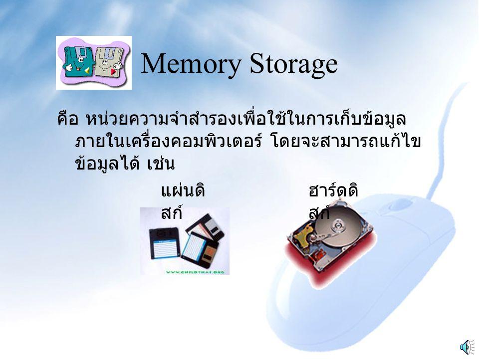 Memory Storage คือ หน่วยความจำสำรองเพื่อใช้ในการเก็บข้อมูล ภายในเครื่องคอมพิวเตอร์ โดยจะสามารถแก้ไข ข้อมูลได้ เช่น แผ่นดิ สก์ ฮาร์ดดิ สก์