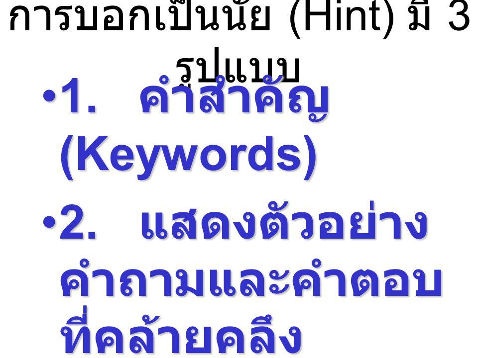 การบอกเป็นนัย (Hint) มี 3 รูปแบบ 1. คำสำคัญ (Keywords)1. คำสำคัญ (Keywords) 2. แสดงตัวอย่าง คำถามและคำตอบ ที่คล้ายคลึง2. แสดงตัวอย่าง คำถามและคำตอบ ที