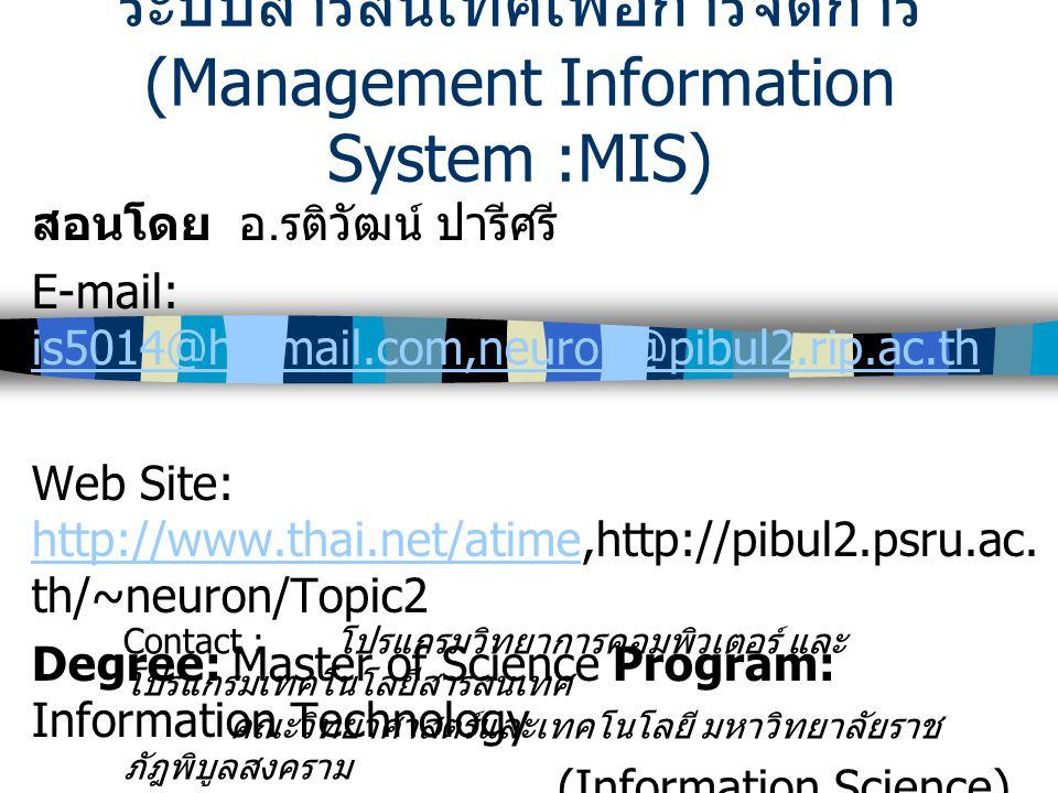 ระบบสารสนเทศเพื่อการจัดการ (Management Information System :MIS) สอนโดย อ.