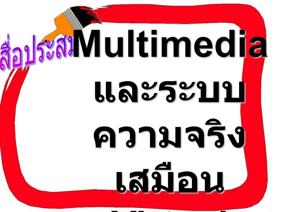 1.Presentation Media แบ่งเป็น 7 กลุ่ม กลุ่ม 7 คือ สื่อการ เรียนการสอนแบบผสม เป็นการถ่ายทอด ความรู้ที่ต่อเนื่องและมี กระบวนการ