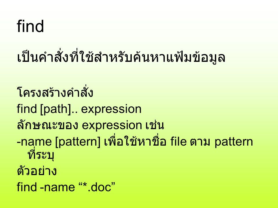 find เป็นคำสั่งที่ใช้สำหรับค้นหาแฟ้มข้อมูล โครงสร้างคำสั่ง find [path]..