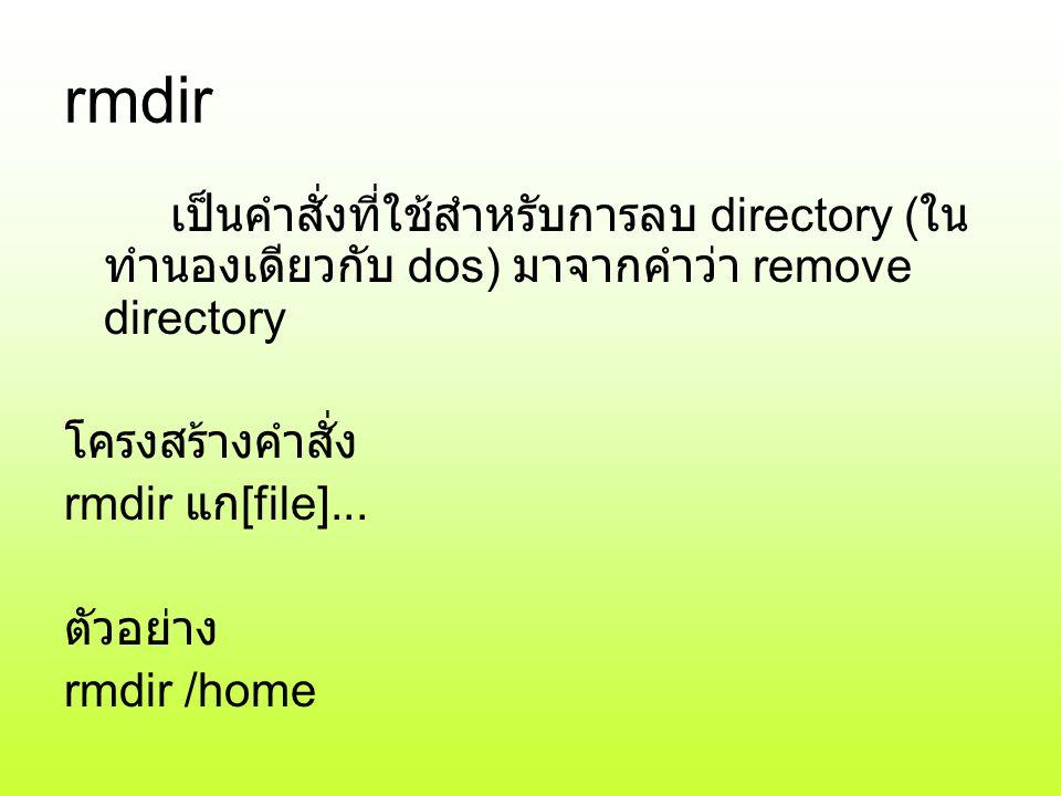 rmdir เป็นคำสั่งที่ใช้สำหรับการลบ directory ( ใน ทำนองเดียวกับ dos) มาจากคำว่า remove directory โครงสร้างคำสั่ง rmdir แก [file]...