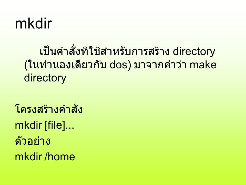 cd เป็นคำสั่งที่ใช้สำหรับเปลี่ยน directory ปัจจุบัน ( ในทำนอง เดียวกับ cd) มาจากคำว่า change directory โครงสร้างคำสั่ง cd directory โดย directory ในที่นี้อาจเป็น relative หรือ absolute path ก็ได้ ตัวอย่าง cd /usr cd ~ ( เป็นการเข้าสู่ home directory) cd - ( เป็นการยกเลิกคำสั่ง cd ครั้งก่อน ) cd..
