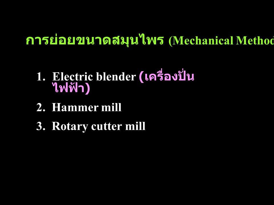 การย่อยขนาดสมุนไพร (Mechanical Method) 1.Electric blender ( เครื่องปั่น ไฟฟ้า ) 2. Hammer mill 3. Rotary cutter mill