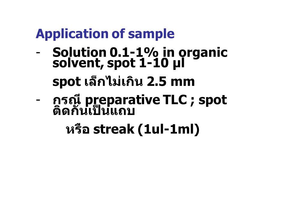 Application of sample -Solution 0.1-1% in organic solvent, spot 1-10 µl spot เล็กไม่เกิน 2.5 mm - กรณี preparative TLC ; spot ติดกันเป็นแถบ หรือ strea